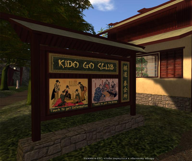 Kido Go Club